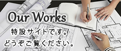 Our Works 特設サイト